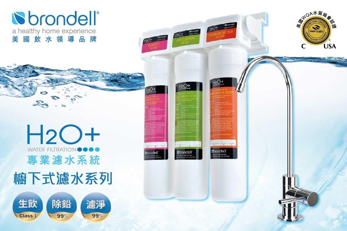 H2O+CORAL UC300三階LED濾水器 新...