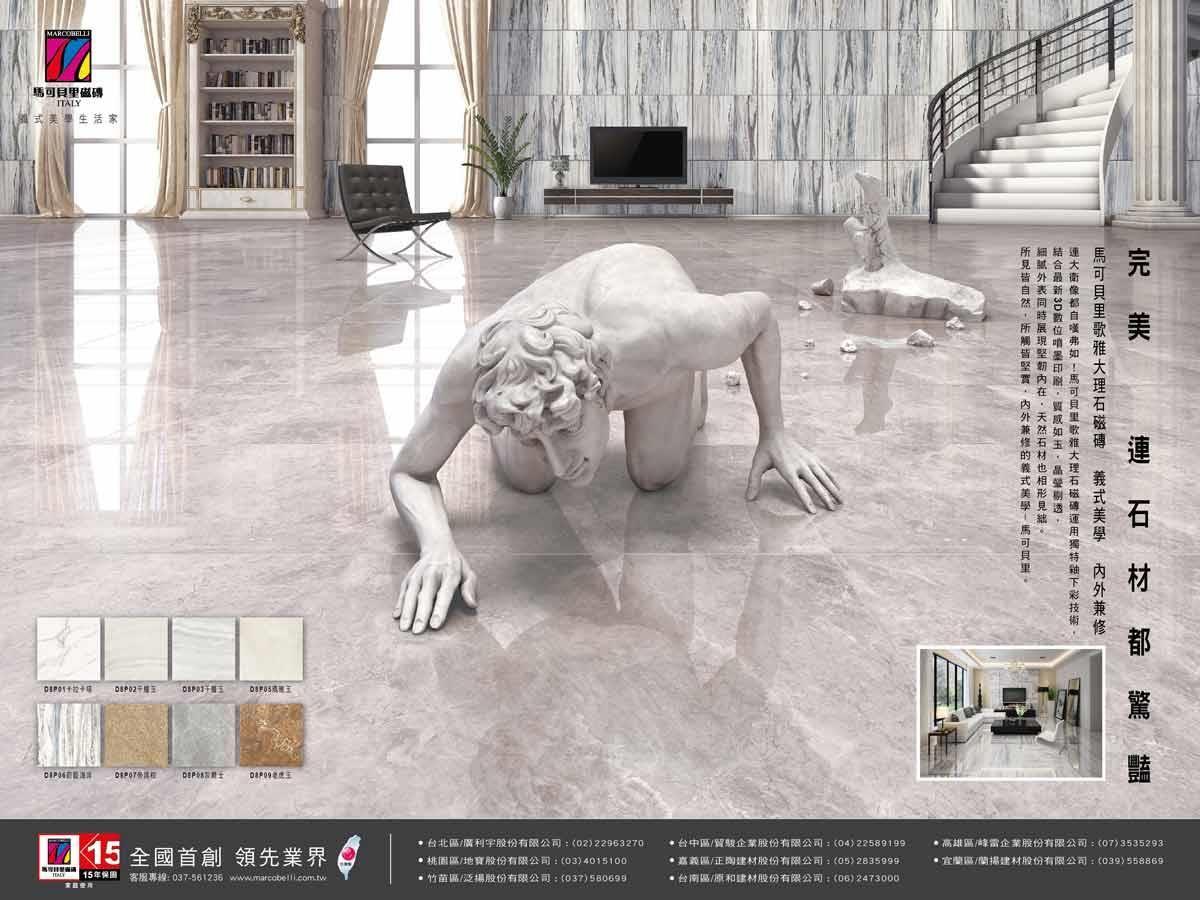 馬可貝里歌雅大理石磁磚–完美磁磚...