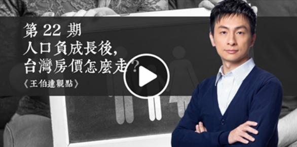 人口負成長後,台灣房價怎麼走?