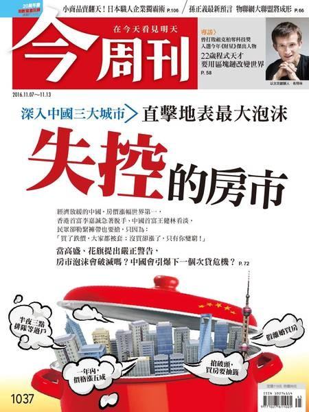 深入中國三大城市 直擊地表最大泡沫