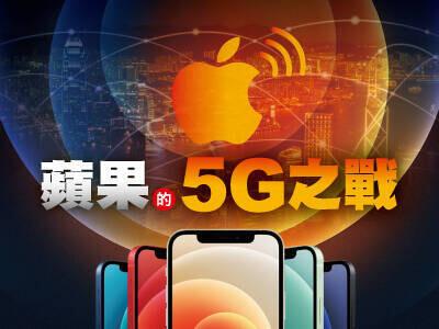 蘋果的5G之戰