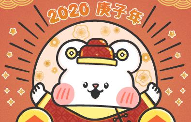 2020年農曆春節期間樂屋網服務公告