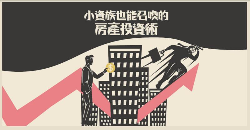 【圖解】小資族也能召喚的房產投資術