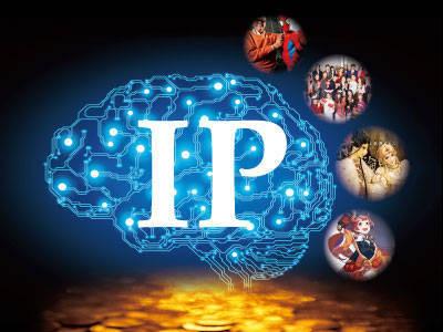 IP點石成金