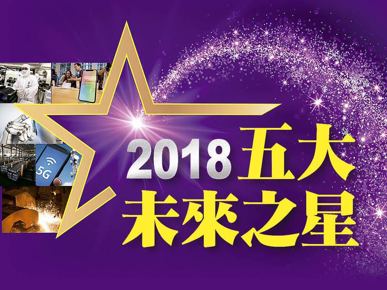 2018五大未來之星