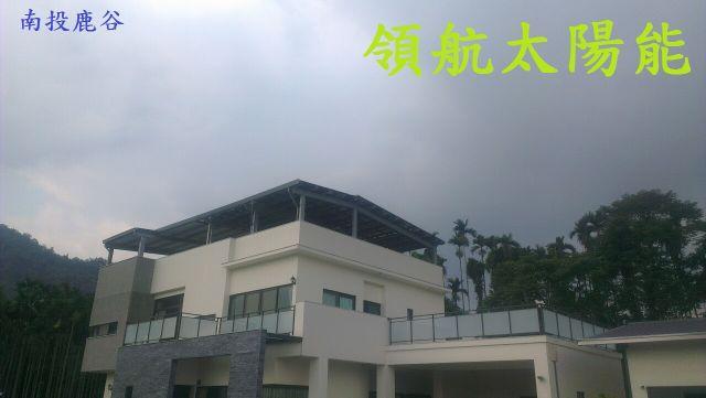 住家屋頂型太陽能發電遮陽棚