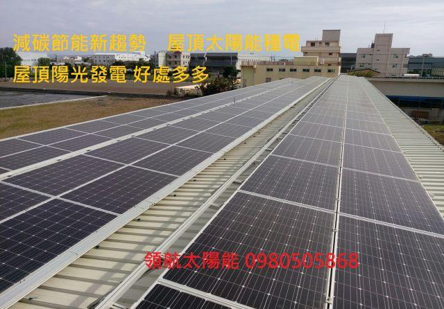 工廠屋頂太陽能發電系統